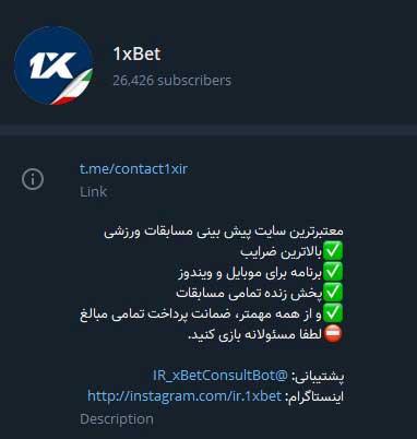 تلگرام-وان-ایکس-بت